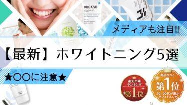 おすすめホワイトニング5選-自宅で簡単に歯を白くするための方法とは-